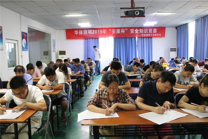 004 安全知识考试